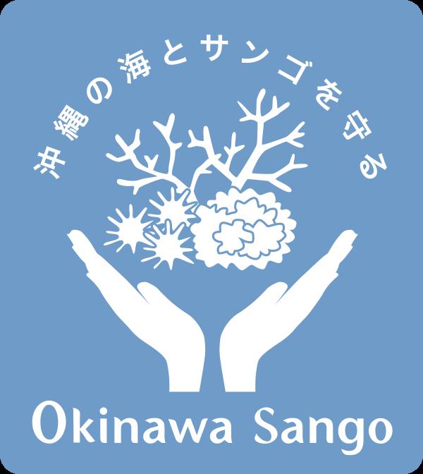 沖縄の海とサンゴを守る